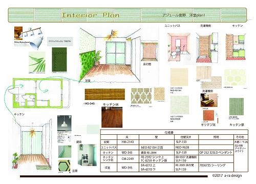 アジュール南野 洋室plan1.jpg