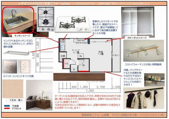 空室対策リフォーム提案(550).jpg