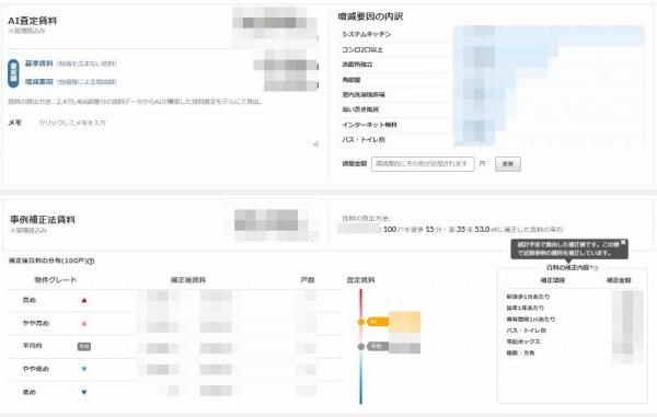 AI査定賃料.jpg