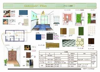 アジュール南野_和室.jpg