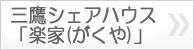 banner01_gakuya.jpg