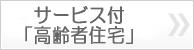 banner03_koureisha.jpg